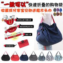 韓日版旅行單肩環保購物袋快速折疊便攜春卷包手提大容量收納布袋