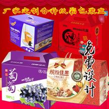 现货蔬菜瓦楞纸盒塑料提手包装礼品盒通用纸箱设计印刷飞机盒定做