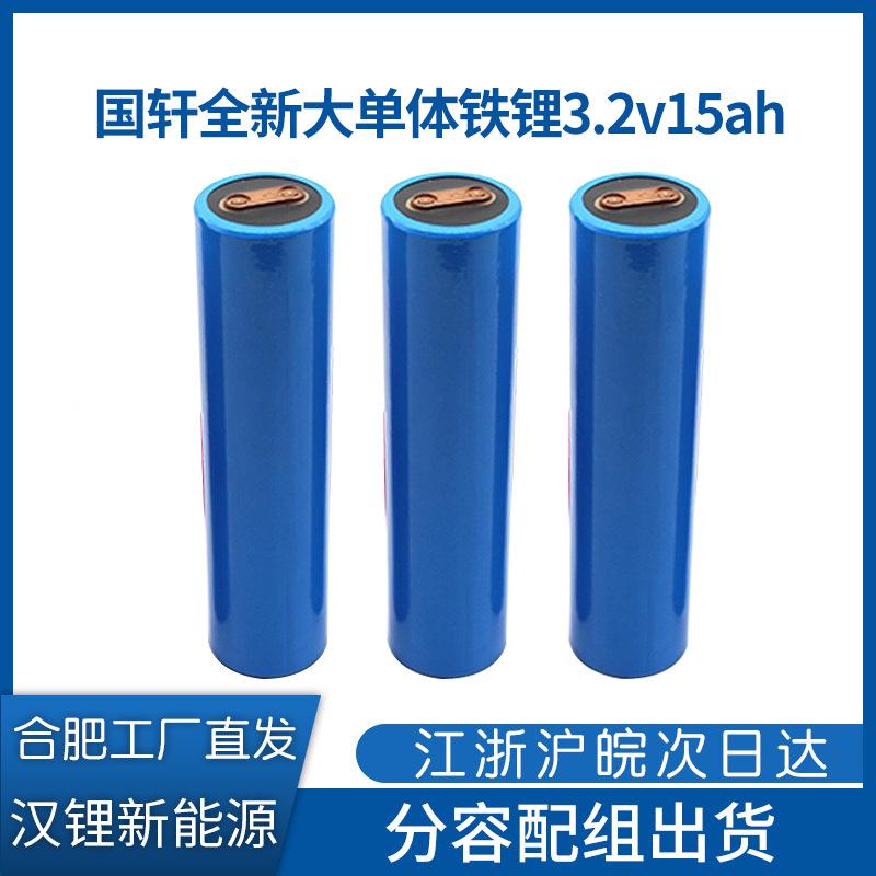 国轩高科33140/32135铁锂圆柱大单体3.2v15ah国轩电芯