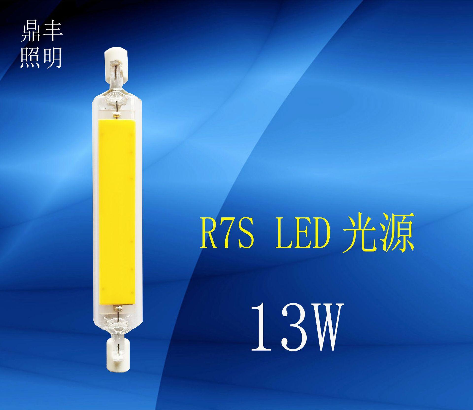 R7S玻璃led横插灯 118mm双端灯 13w 管径16mm360度发光 cob灯
