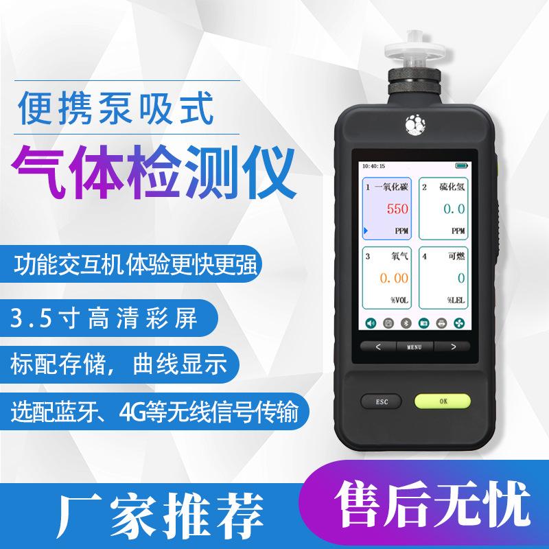 便携泵吸式VOC含量浓度报警检测仪 手持国产高精度voc复合检测仪