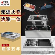 無煙燒烤桌商用電磁爐自助烤涮火鍋一體火鍋桌椅餐館店專用下排煙