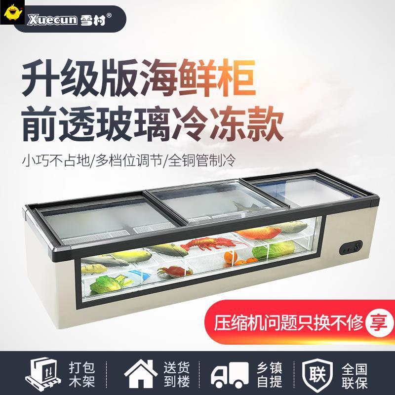新款商用卧式大排档烧烤点菜冷藏展示柜海鲜保鲜冷冻冰柜冰箱