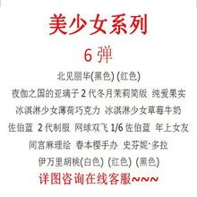 動漫手辦批發 全系列【6彈】 美少女系列合集 盒裝手辦