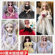 换装60厘米娃娃穿衣服裙子婚纱时装裙女孩玩具生日节日礼物60cm大