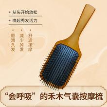 家用美发用品禾木气囊按摩梳方形板梳气垫直发顺发梳子美发木梳