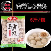 安井包心贡丸5斤装关东煮麻辣烫火锅丸子冷冻火锅食材约120个/袋