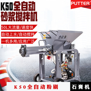 厂家直销k50全自动粉刷石膏搅拌机工业小型干粉腻子电动大功率
