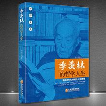 《季羡林的哲学人生》名人传记修养处世哲学人生感悟心灵励志书籍
