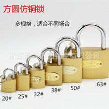 方圆牌一字仿铜锁多规格家用学校挂锁弹子锁直开挂锁柜子大门锁