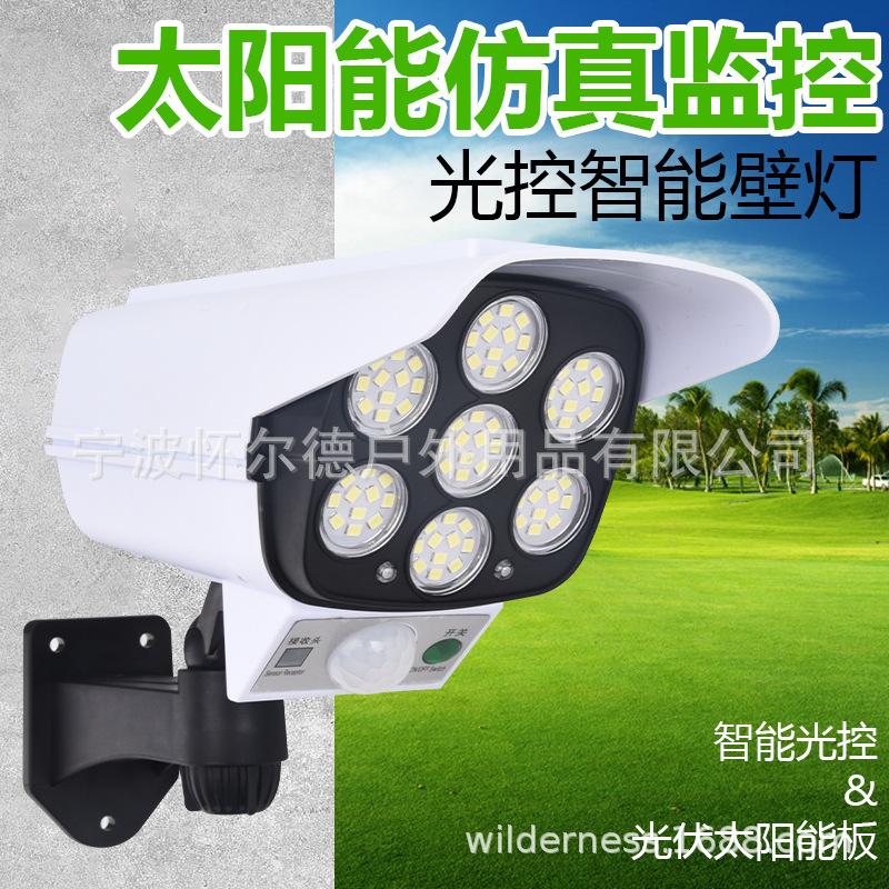 仿真监控假摄像头太阳能感应壁灯LED强光防贼路灯遥控式无线监控