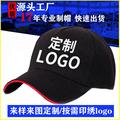 棒球帽定制LOGO 鸭舌帽订做广告帽旅游帽志愿者帽定做阳西帽厂