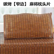 润健夏季枕片40*70麻将凉席枕头套枕头片 麻将席碳化竹凉席枕套靠