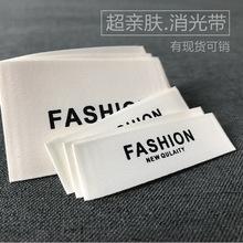 高档 服装领标定做 衣服商标布标主标现货通用 吊牌辅料领唛印唛