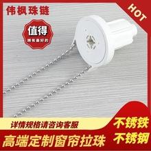厂家直销 窗帘配件拉珠 4.5mm不锈钢 不锈铁 窗帘珠链 卷帘珠链