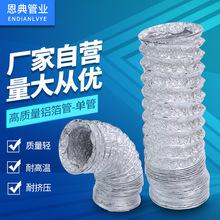 换气扇通风铝箔软管家用浴霸空调保温排风换气管伸缩排风管排烟管