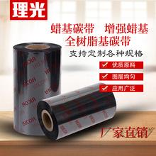 理光(RICOH)碳带混合型B110A条码打印机耗材半蜡基树脂标签机色带