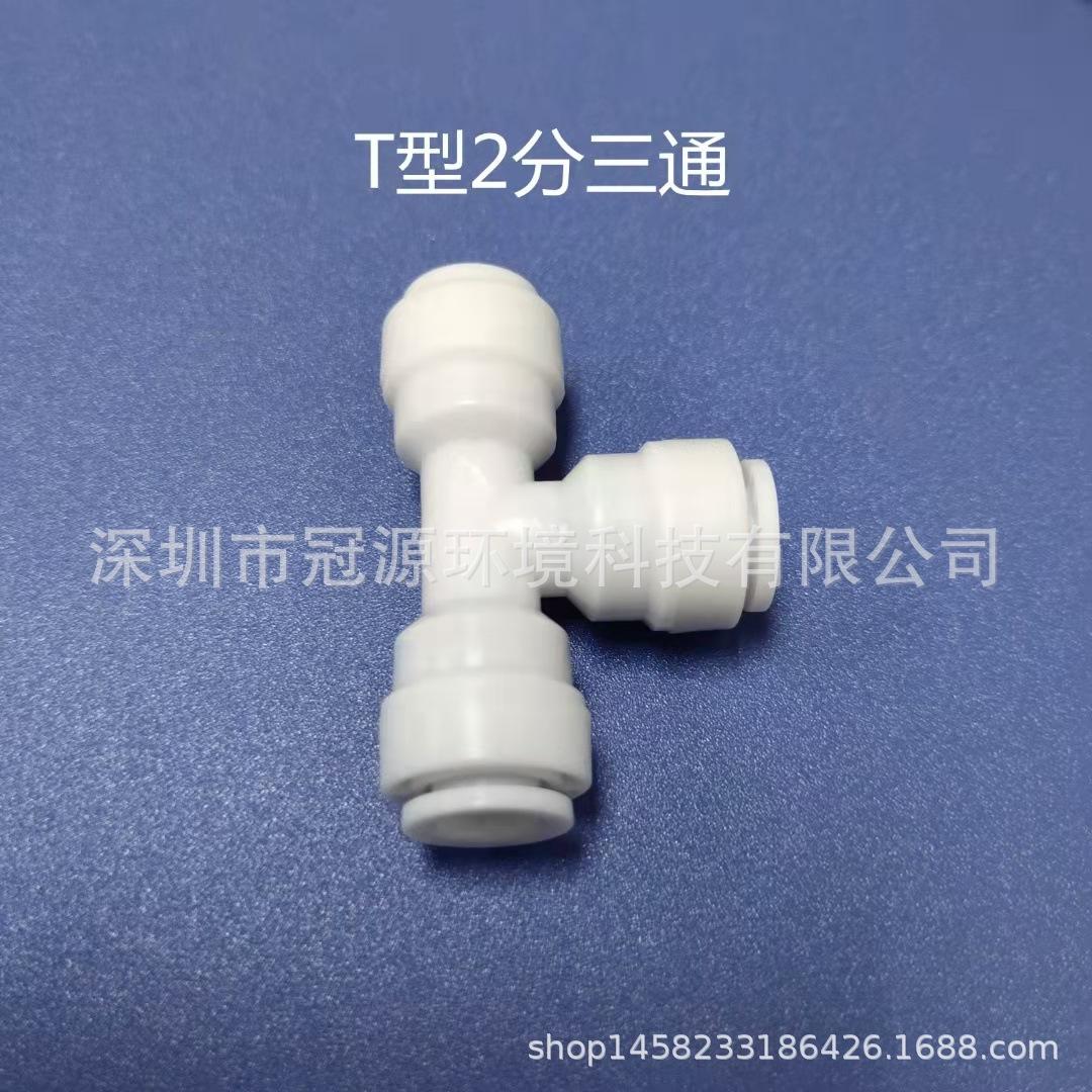 小额批发净水器配件接头快速接头三通球阀2分接头弯头过滤器管件