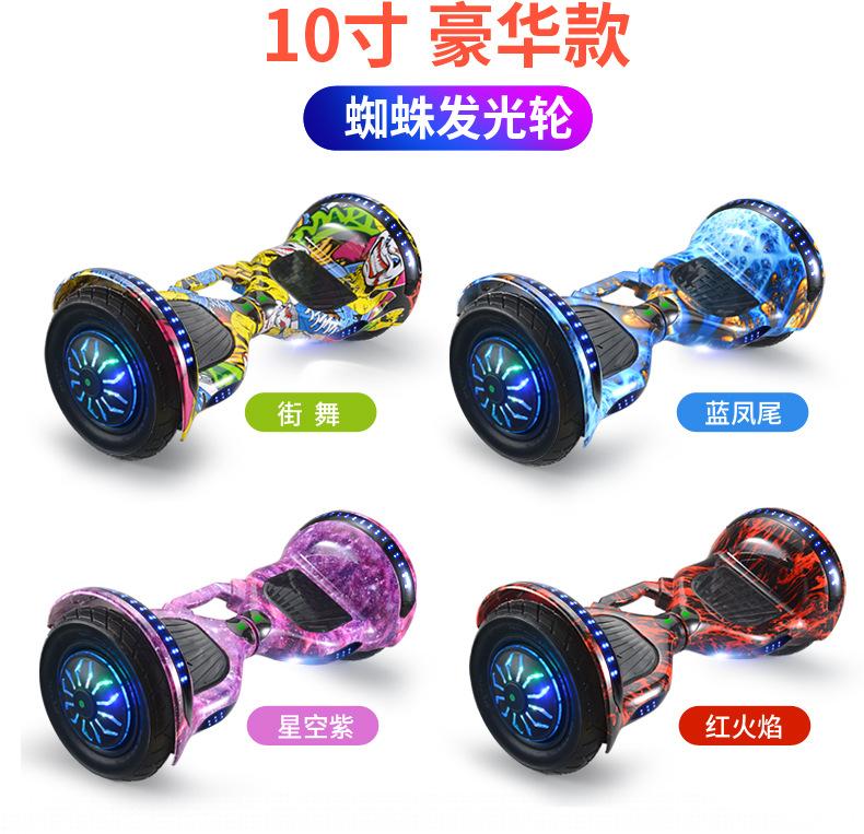 10寸发光轮电动儿童智能自平衡代步车成人两轮体感车成年平衡车
