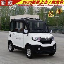 木葉村電動四輪車小型電瓶新能源女性全封閉式家用接送孩子代步車