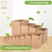 厂家直销1-12号瓦楞长方形大纸箱三五层加厚特硬物流打包纸箱