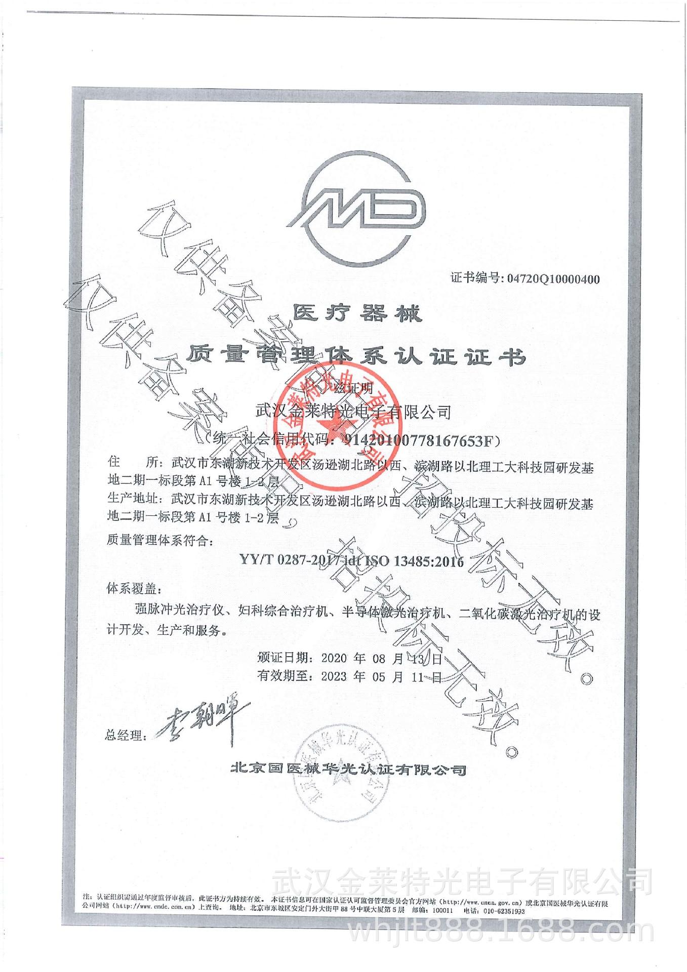 3.质量体系认证(2)备案.jpg