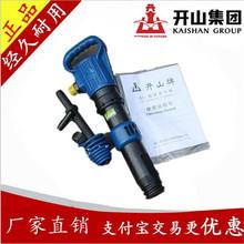 生产销售 浙江开山G11风镐 不结冰型G11风镐 手持式G11风镐 包邮