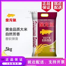 金龍魚 長粒香東北大米5kg粳米批發包郵(新老包裝隨機發放)