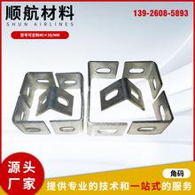 現貨批發角碼沖壓件 冷鍍鋅熱鍍鋅角碼  幕墻轉接件