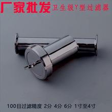 衛生管道過濾器 Y型100目快裝式食品制藥糖漿麥汁過濾設備