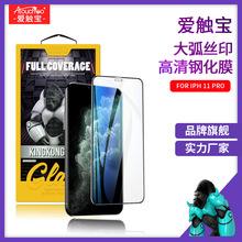 iPhone11高清钢化膜 适用苹果iPhone系列全屏钢化膜苹果XR/11贴膜