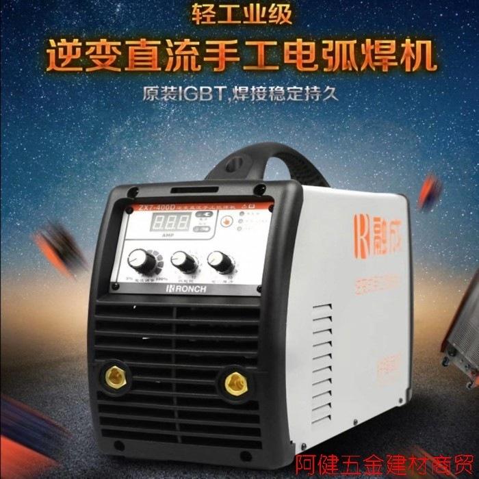 融成电焊机逆变手工弧焊机ZX7-400D单管IGBT大功率专业焊割设备
