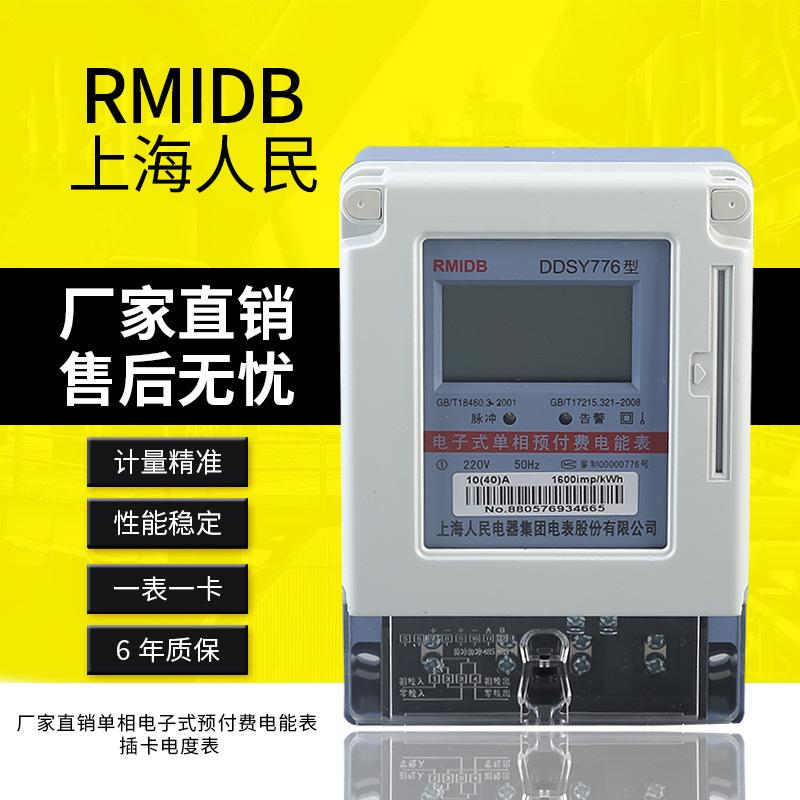 现货供应规格齐全插卡电度表DDSY776型单相电子式预付费电能表