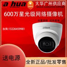 大华600万高清H.265红外半球音频网络摄像头 DH-IPC-HDW2633DT-A