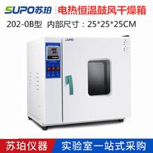蘇珀202-0B數顯電熱恒溫干燥箱烘箱烘干箱鍍鋅內膽25*25*25CM