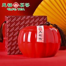 天福茗茶 大红袍茶叶礼盒装 武夷山特产 正宗武夷岩茶乌龙茶罐装