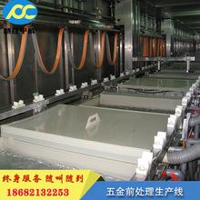 涂装前处理生产线 悬挂式自动喷淋设备 五金涂装前处理流水线