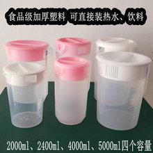 大容量5000ml塑料冷水壶耐高温2升果汁扎壶4L带盖加厚耐热凉水杯