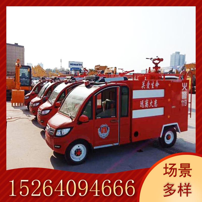 电动三轮四轮消防车小型校园社区抢险救援车水枪微型消防车