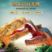 恐龍玩具鯊魚三角龍互動手偶動物軟膠手套男孩兒童玩偶霸王龍模型