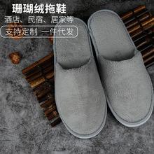 厂家供应一次性酒店拖鞋  可定制宾馆客房用品灰色珊瑚绒拖鞋