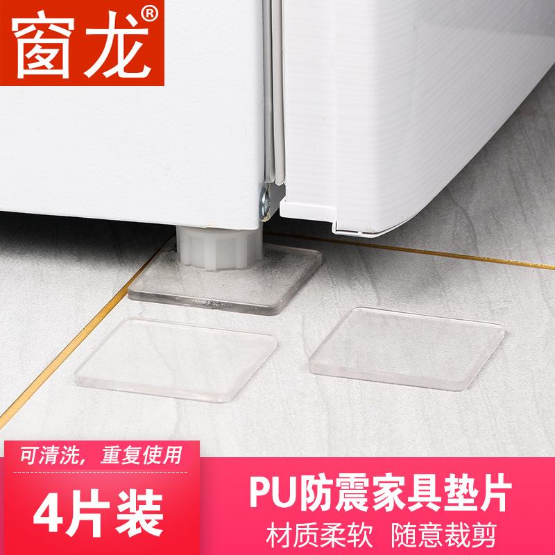 4片 洗衣机防震垫冰箱橱柜防滑垫家具沙发茶几桌椅脚垫支撑垫片