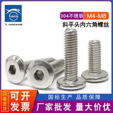 304不锈钢斜平头内六角螺丝圆头倒边螺钉大头机械螺栓M5M6M8
