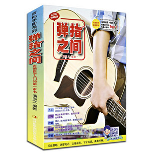 Complete self-study at the fingertips (with scan code video)(2019 new edition)Basic advanced guitar introductory tutorial