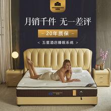 床垫席梦思独立弹簧环保椰棕天然乳胶五星级酒店睡感舒适家用床垫