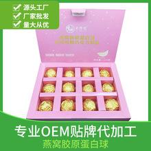 厂家直销燕窝胶原蛋白球膳食纤维巧克力夹心早晚代餐球oem代加工