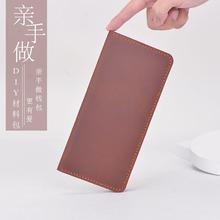热销款材料包 DIY手工制作钱包男士长款真皮钱包复古文艺