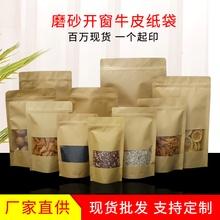 现货磨砂开窗牛皮纸袋 牛皮纸食品袋自封袋坚果茶叶包装袋