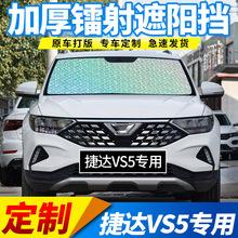 捷达VS5专用汽车遮阳挡遮阳板防晒隔热太阳挡镭射前挡玻璃遮阳垫.