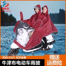 厂家直销加厚单双人雨披户外摩托车电动车骑行成人雨衣rain coat